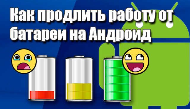Как продлить работу от батареи на Андроид