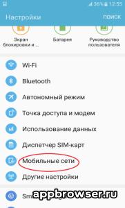 пункт мобильные сети