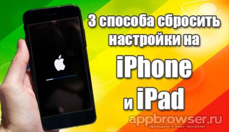 3 способа сбросить настройки на iPhone или iPad