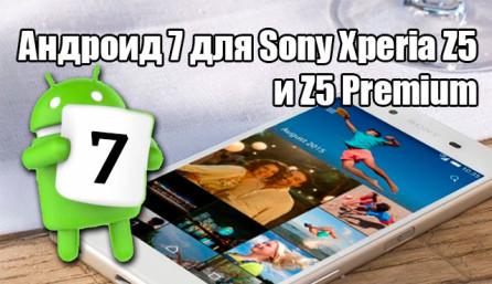 Android 7 для SONY Xperia Z5 и Z5 Premium