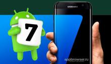 Android 7 для Samsung Galaxy S7 и S7 Edge