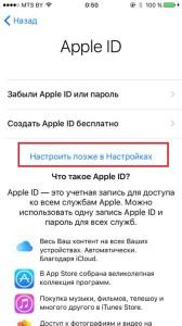 эпл айди 2