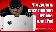 Что делать если пропал iPhone или iPad