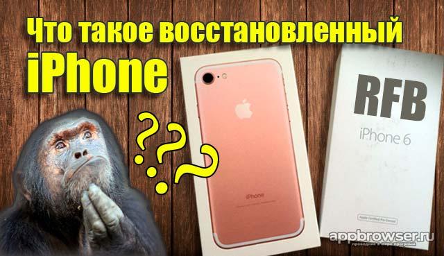 Что такое восстановленный iPhone