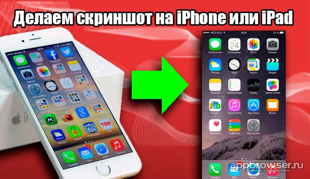 Делаем скриншот на iPhone или iPad