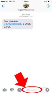iMessage не SMS