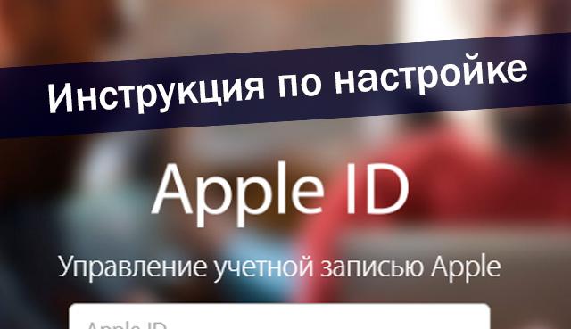 Инструкция по настройке Apple ID