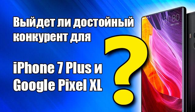 Конкурент для Pixel и iPhone 7s