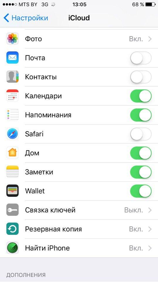 Как из айфона сохранить в облако