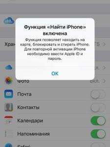 найти айфон2