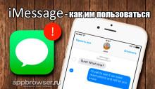 nastroyka-imessage-na-iphone