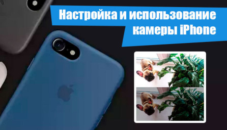 Настройка камеры на iPhone