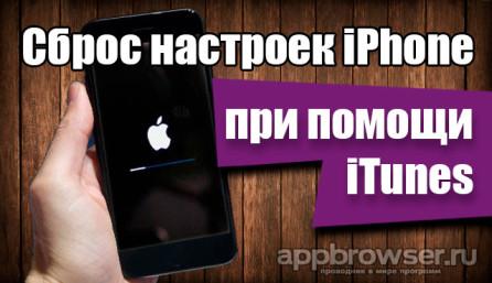 Сброс настроек iPhone через iTunes