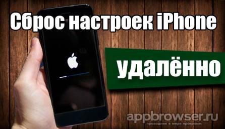 Сброс настроек iPhone и iPad удаленно
