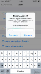 Ввод ID Apple