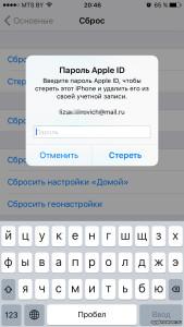 Ввод ID Apple