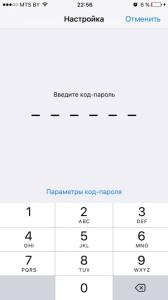 шестизначный пароль