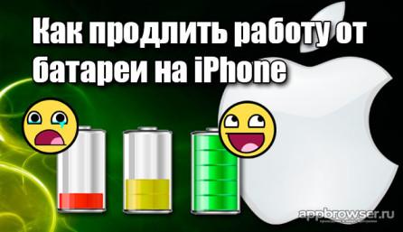 Как продлить работу iPhone от батареи