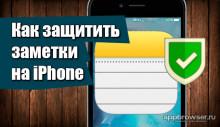 Как защитить заметки на iPhone