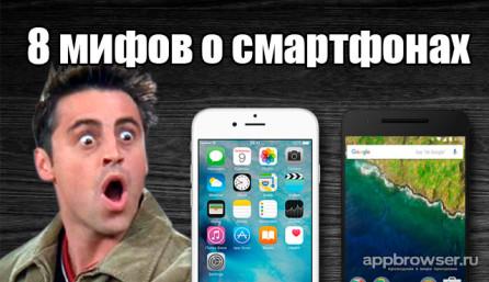 8 мифов о смартфонах