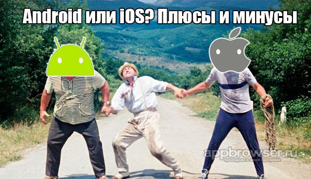 Андроид или айос - плюсы и минусы