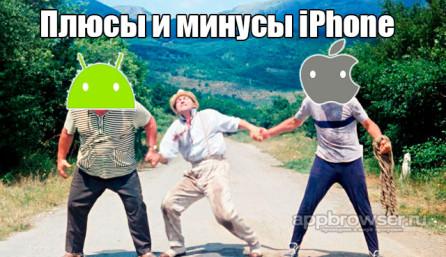 Плюсы и минусы iPhone