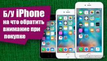 Б/у iPhone на что обратить внимание при покупке