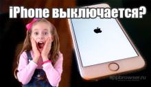 Что делать если айфон выключается