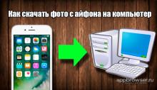 Импортируем фото с iPhone на компьютер