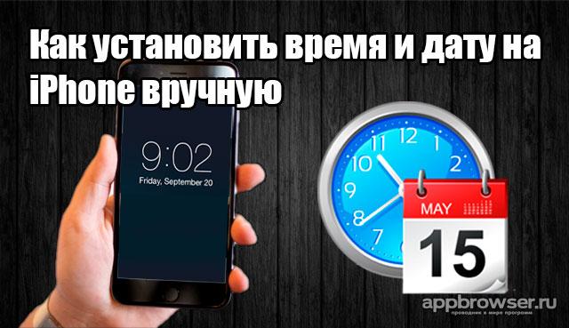 Устанавливаем дату и время на iPhone