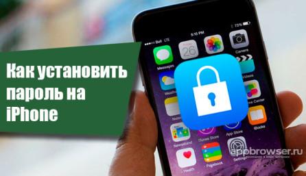 Как установить пароль на Айфон
