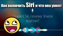 Как включить Siri