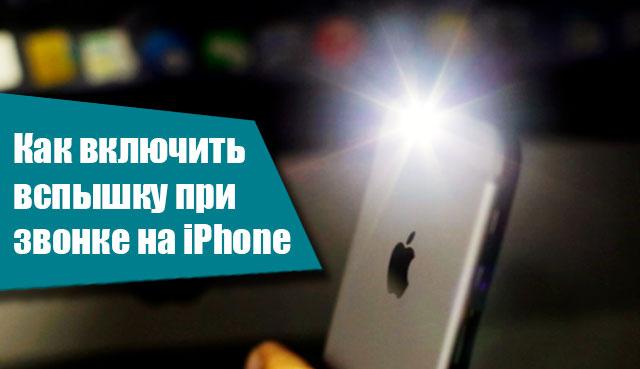 Как включить вспышку при звонке на iPhone