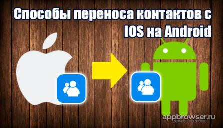 Перенос контактов с iOS на Android
