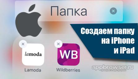 Создание папки на iPhone