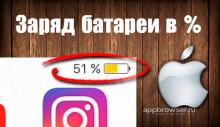 Заряд батареи в процентах на iPhone