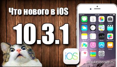 Что нового в iOS 10.3.1