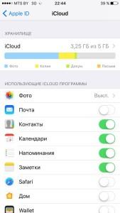icloud_storage2