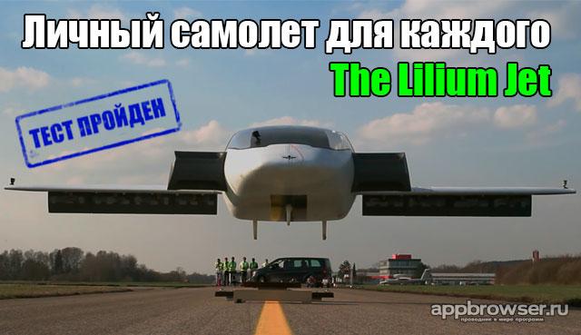 личный самолет для каждого