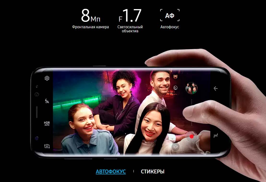 Samsung Galaxy s8 - передняя камера