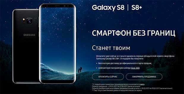 Samsung Galaxy s8 - предзаказ