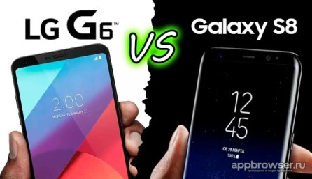 сравнение LG G6 и Galaxy S8