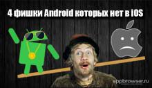 4 фишки Андроида, которых нет в iOS