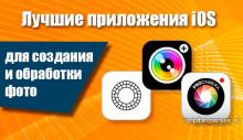 Лучшие приложения IOS для создания и обработки фото