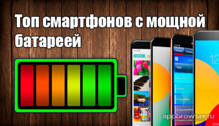 Топ смартфонов с мощной батареей