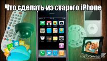Что сделать из старого iPhone