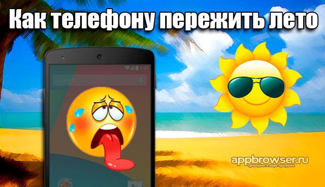 Как телефону пережить лето