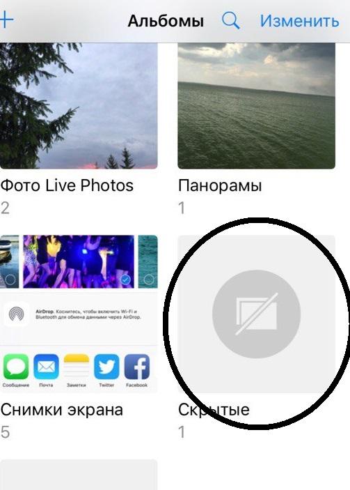 Как закрыть фотографии на айфоне