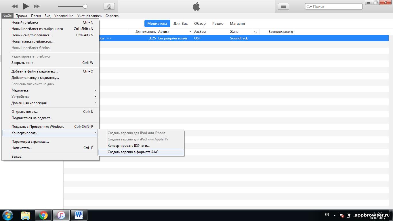 Как сделать и установить рингтон для iPhone без iTunes Новости Apple 50