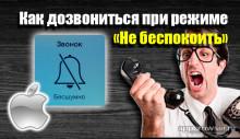 Как дозвониться человеку, если он включил режим «Не беспокоить»